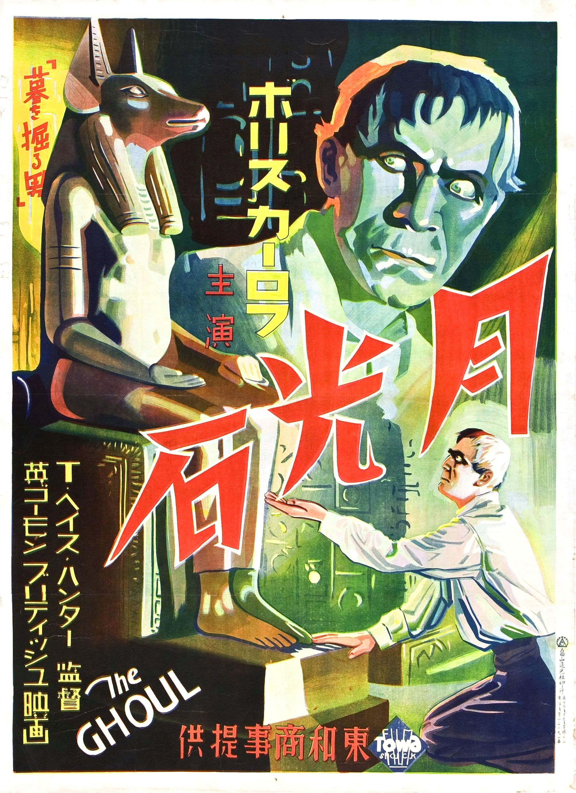 ghoul_1933_poster_04