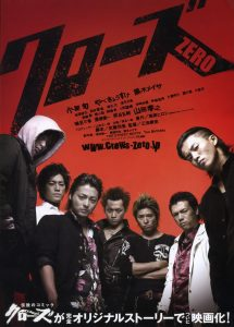 Crows Zero Flyer 01